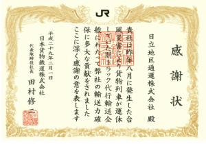 s_JRkannsyazyou